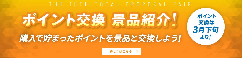 ポイント交換景品紹介!
