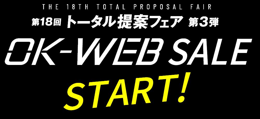 トータル提案フェア 第3弾 OK-WEB SALE