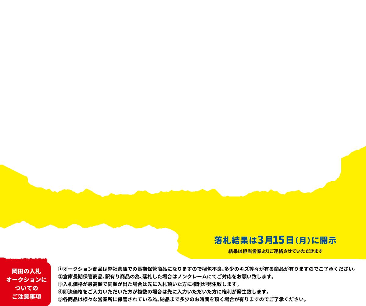岡田の入札オークション