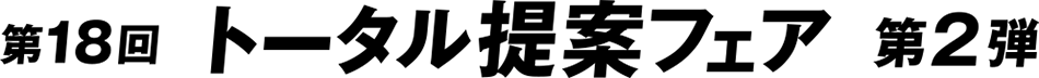 トータル提案フェア