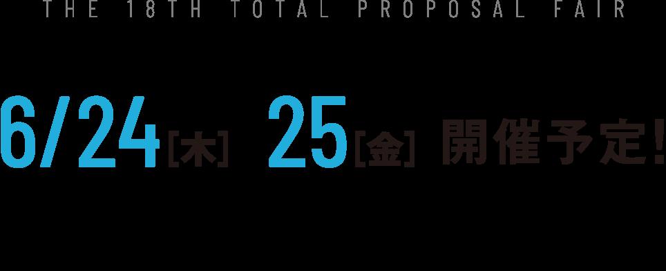 トータル提案フェア第3弾