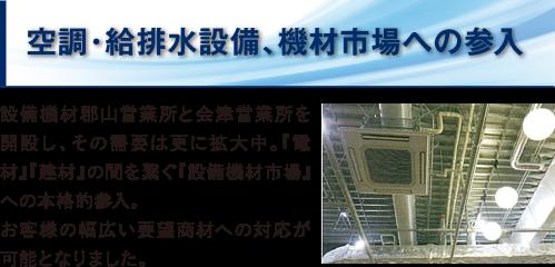 空調・給排水設備、機材市場への参入